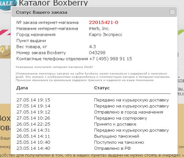 boxberry iherb order
