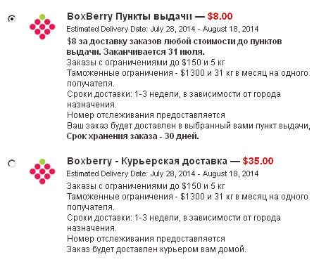 доставка BoxBerry 2