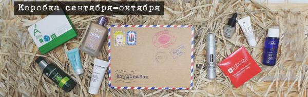 krygina box 10 2014