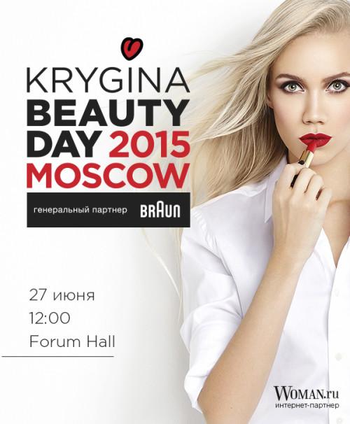 Krygina Beauty Day