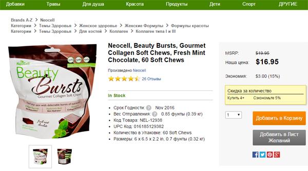 коллаген для кожи Neocell купить