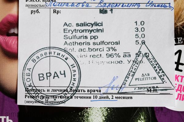 демодекоз лечение Лошакова