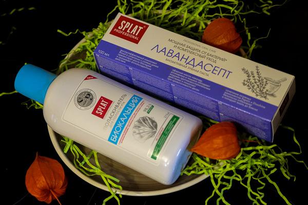 зубная паста Сплат лавандасепт
