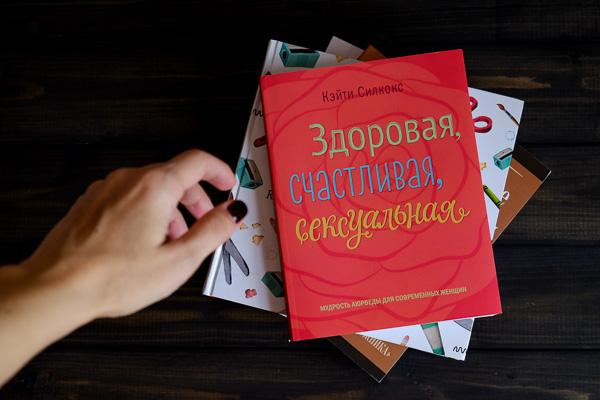 книга_здоровая_счастливая_сексуальная_мои_отзывы
