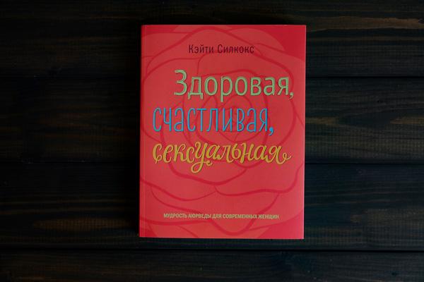 книга_здоровая_счастливая_сексуальная