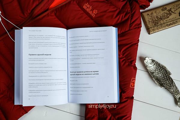 mif_book_napredele_simply4joy-4275
