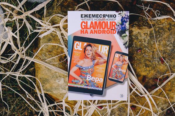 Glamour Bag купон на бесплатную подписку журнала Glamour