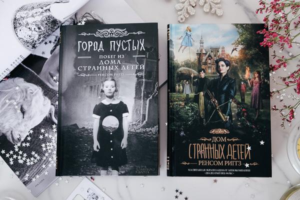 книга дом странных детей отзывы
