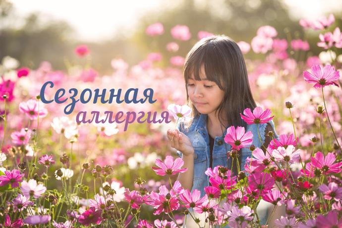 сезонная аллергия лечение и профилактика