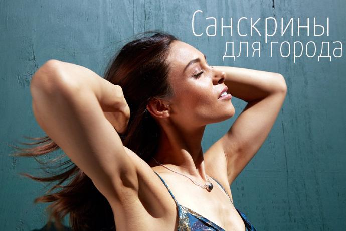 солнцезащитный крем от пигментных пятен, лучший крем для лица