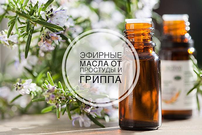 эфирные масла от простуды и гриппа