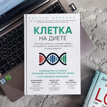Меркола Клетка на диете