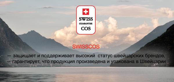 швейцарская косметика бренды