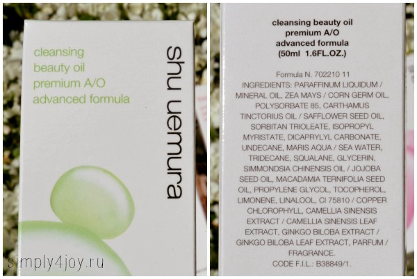 1 shu uemura cleansing oil advanced inci