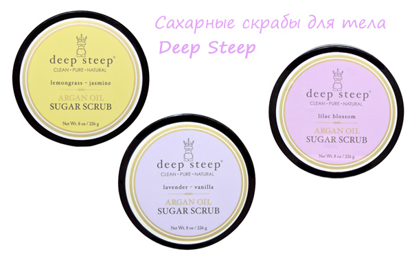 iherb deep steep sugar scrub argan oil