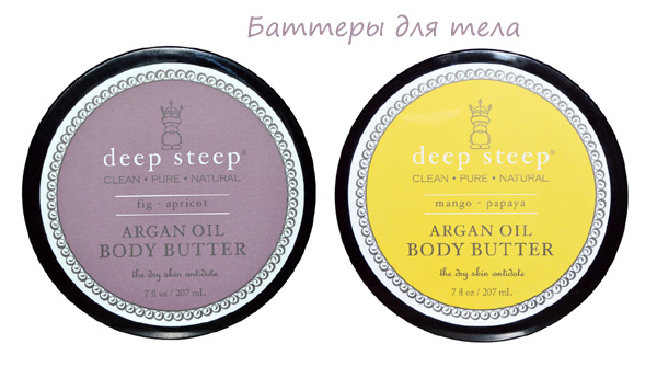 iherb new 2014 Deep Steep body butter argan oil