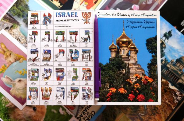 открытка посткроссинг Израиль