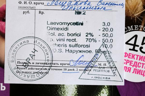demodex loshakova 3