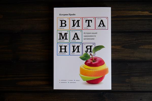 книга_витаминомания_что_нужно_знать_про_витамины?