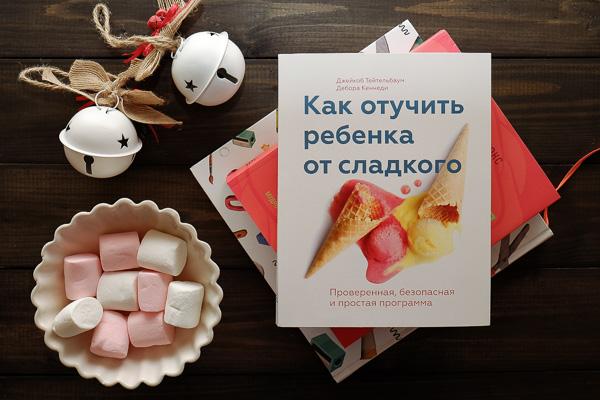 Как отучить ребенка от сладкого? Рецензия