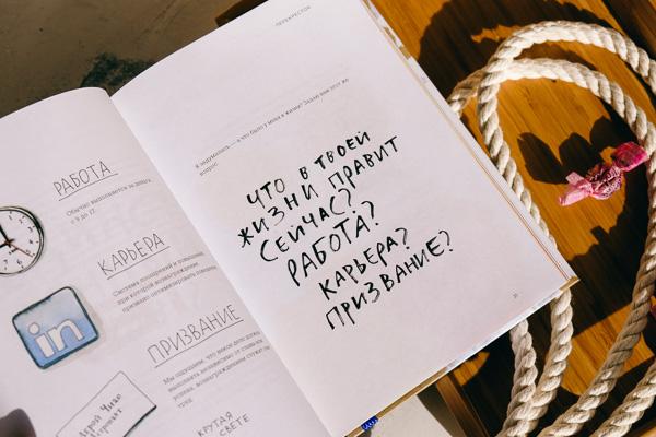 Между надо и хочу лучшая книга от издательства МИФ!