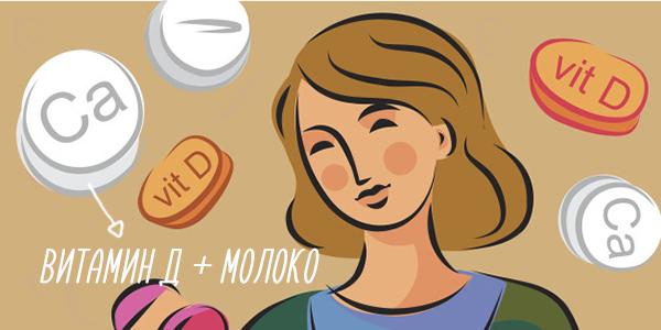лучший витамин Д надо принимать с молоком!