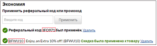 промокод BFWU10