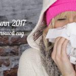 грипп 2017 лечение большой гид