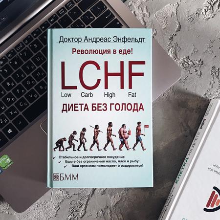 LCHF диета без голода