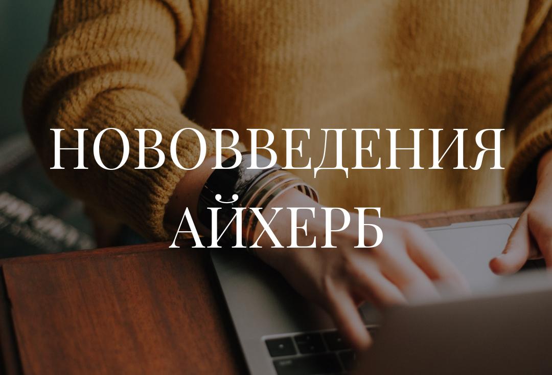iherb 2019 новые правила таможня